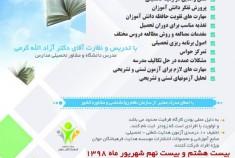 ثبت نام دوره آموزشی مشاوره و برنامه ریزی تحصیلی شهریور ماه 1398